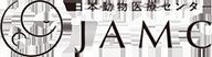 日本動物医療センター JAMC