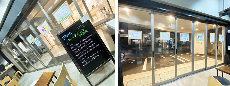 『JAMC★キッズどうぶつ作品展』新館1階にて開催中です!